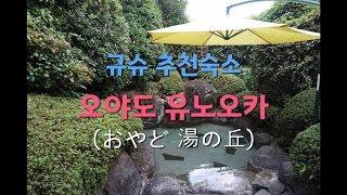 규슈 추천숙소 유노오카 료칸 (벳푸)