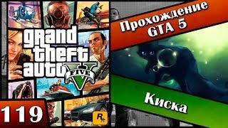 GTA 5 прохождение - 119 эпизод [Киска] 18+ Хочешь продолжения? Ставь лайк!!!