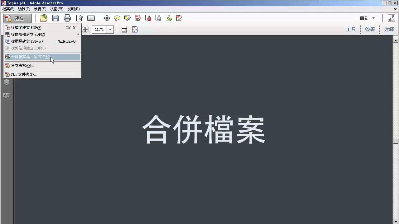 Acrobat XI 新功能5-合併檔案【中文字幕】 - YouTube