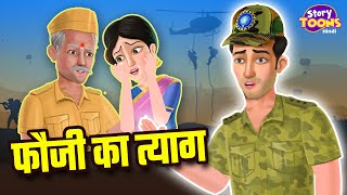 फौजी का त्याग | Heart Melting Fauji Story | Youth Stories | @StoryToons TV - Hindi