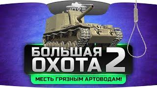 Танковое стрим-шоу