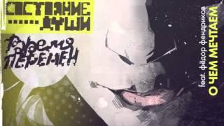 01  Состояние Души, Федор Фендриков - О чем мечтаем