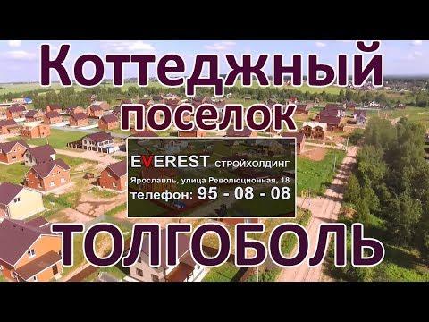 Коттеджный поселок ТОЛГОБОЛЬ
