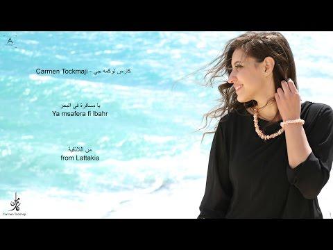 من اللاذقية (يا مسافرة) كارمن توكمه جي From Lattakia - Carmen Tockmaji