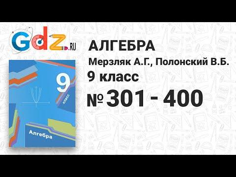 № 301-400 - Алгебра 9 класс Мерзляк