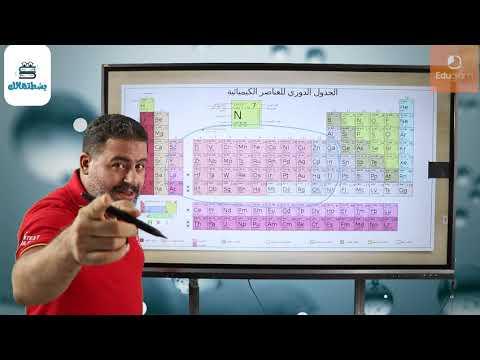 الكيمياء | الترم الاول | الصف الثالث الثانوي