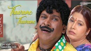 Thaarame Thaarame Song Vadivelu version Kadaram Kondan Yuvan Vikram