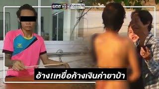 รวบแล้ว! หนุ่มทำร้ายสาวคาราโอเกะ ก่อนปล่อยทิ้งลงน้ำ | ข่าวช่องวัน | one31