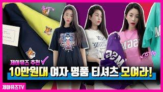 10만원대 여자 명품 반팔티셔츠 브랜드 순위 언박싱 메…