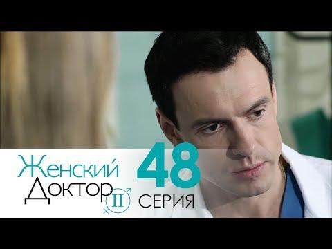 Женский доктор - 2. Сериал. Серия 48. Dr. Baby Dust 2. Episode 48.