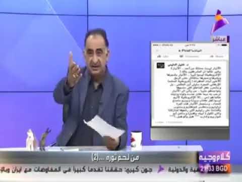 بالفيديو ، وجيه عباس: تعيين محامي صدام البعثي الطائفي خليل الدليمي مستشاراً في مجلس النواب !