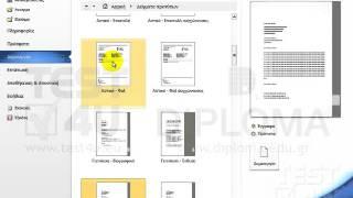 Word 2010 - Δημιουργία εγγράφου από πρότυπο