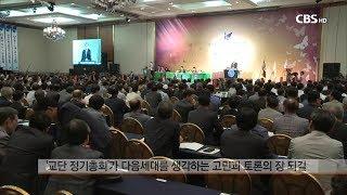 [CBS 뉴스] 총회에 바란다