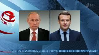 Смотреть видео Двусторонние отношения и международную ситуацию президент России обсудил по телефону с Э Макроном онлайн
