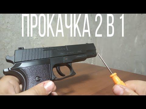 Прокачка пистолета на пластиковых пульках