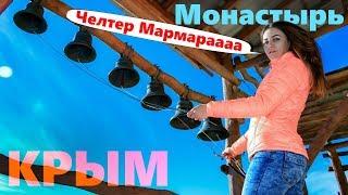 видео Пещеры на Крымском полуострове: интересные места для туристов