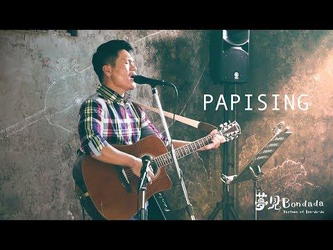 Suming舒米恩【Papising】| 夢見Bondada巡迴搶聽會