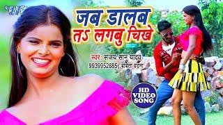 भोजपुरी का नया सबसे हिट वीडियो सांग | Jab Dalab Ta Lagbu Chikhe | Sanjay Sanu Yadav, Babita Vandna