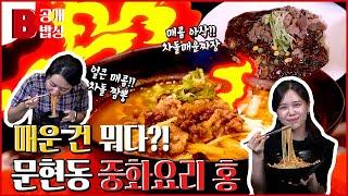 부산 문현동 BIFC 맛집 #차돌매운짜장 vs #차돌짬…