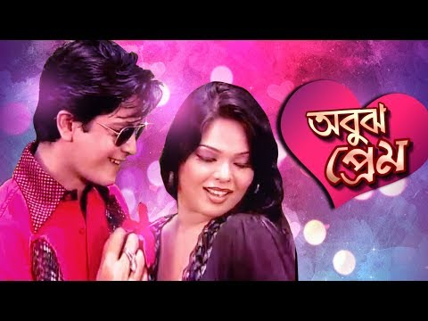 অবুঝ প্রেম - Abujh Prem | Bangla Movie | Arzu Khan, Abir, Kajol, Sinthiya