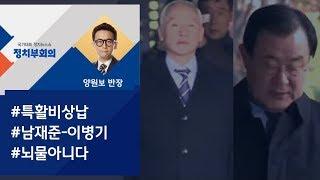 """[정치부회의] 남재준·이병기 """"특활비, 국익에 쓸 걸로 생각"""""""