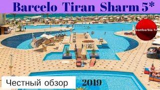Честные обзоры отелей ЕГИПТА: Barcelo Tiran Sharm 5*