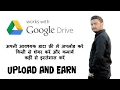 How to earn money with google drive