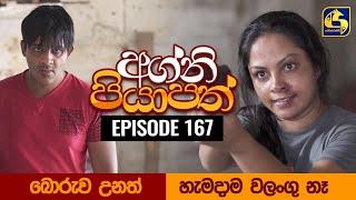 Agni Piyapath Episode 167 || අග්නි පියාපත්  ||  01st April 2021 Thumbnail