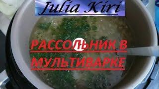 Рассольник в мультиварке. Pickle in a slow cooker
