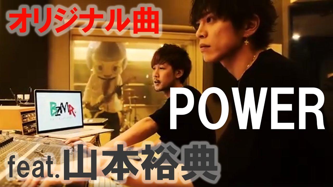 POWER feat.DJ Y2 a.k.a. 山本裕典 / DJ モナキング , BZMR , RADVANCE