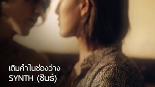 SYNTH (ซินธ์) - เติมคำในช่องว่าง [Official Music Video]