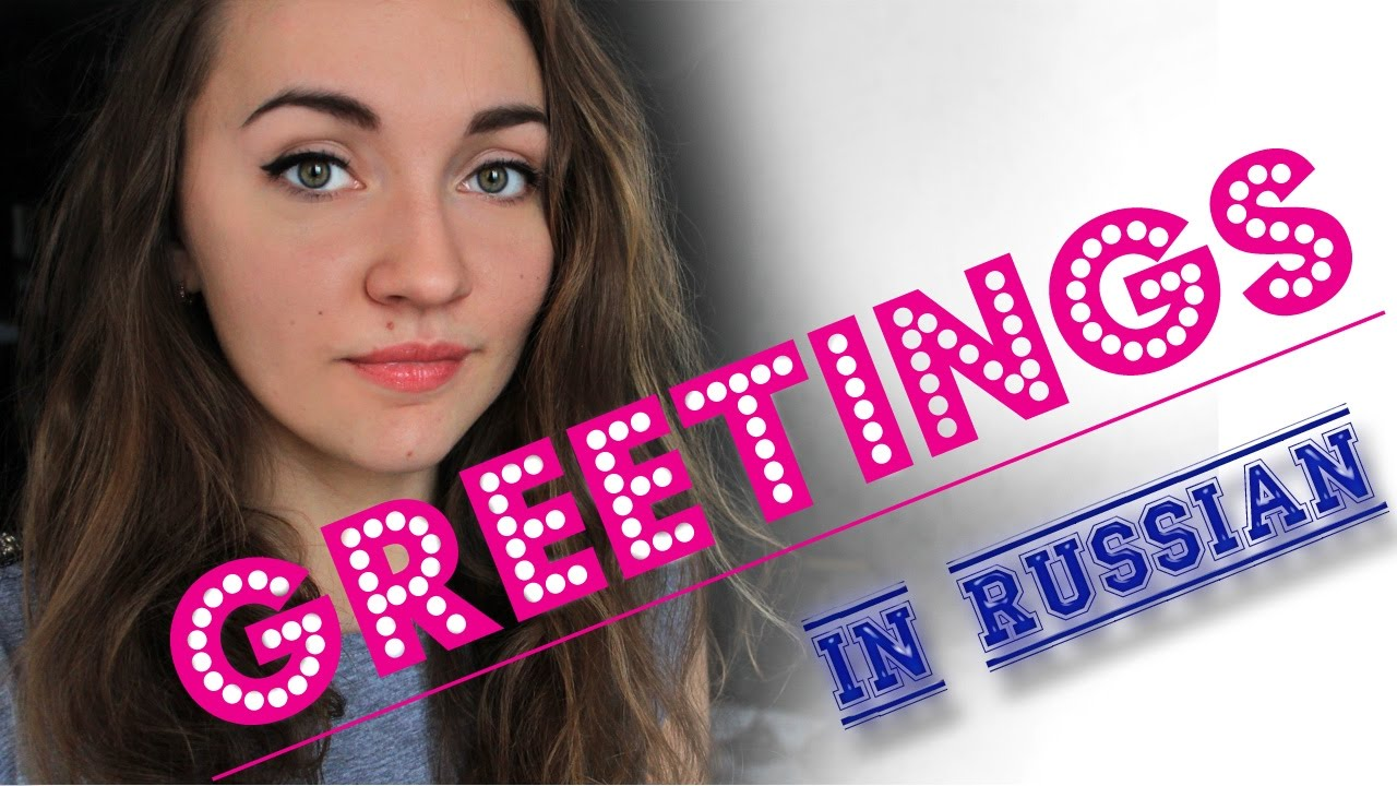 Greetings In Russian How To Say Hello In Russian Youtube