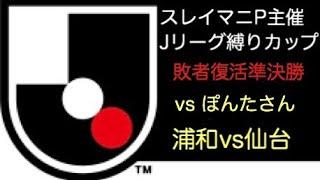 【FOOTISTA】スレイマニPさん主催 Jリーグ縛りカップ 敗者復活戦準決勝 vsぽんたさん