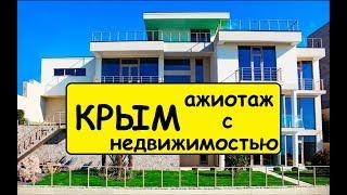 Крым, богатые россияне скупают недвижимость в Ялте и других городах