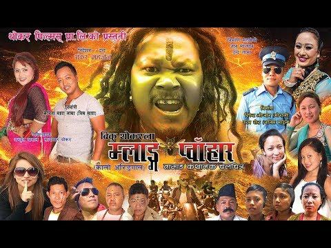 Mlang Puhar   म्लाङ प्वाँहार  Tamang Super Hit Full  Movie Ft BikuThokar,Sunita