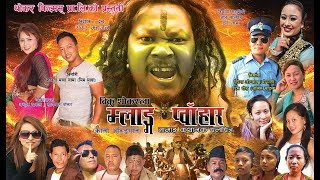 Mlang Puhar   म्लाङ प्वाँहार  Tamang Super Hit Full  Movie Ft BikuThokar,Sunita