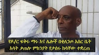 Ethiopia drops charges against Dr. Fikru Maru | የዶ/ር ፍቅሩ ማሩና በቂሊንጦ እስር ቤት ቃጠሎ ምክንያት የታሰሩ ክስ ተቋረጠ