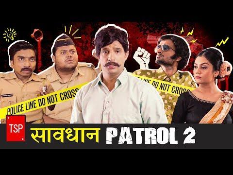 सावधान  इंडिया Spoof 2 - 'हीरोइन की मौत'   TSP's Bade Chote