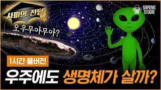 [이명현 천문학자 60분 특강] 지금까지 밝혀진 우주의…