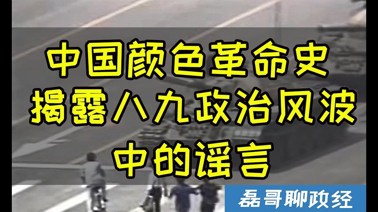 中国颜色革命史、揭露八九政治风波中的谣言:坦克人的真相、天安门广场上的学生、柴玲吾尔开希的真实嘴脸