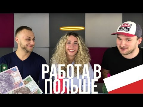 Работа в Польше для студентов