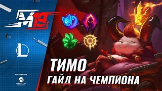 Гайд на Тимо | Лига Легенд [8 сезон]
