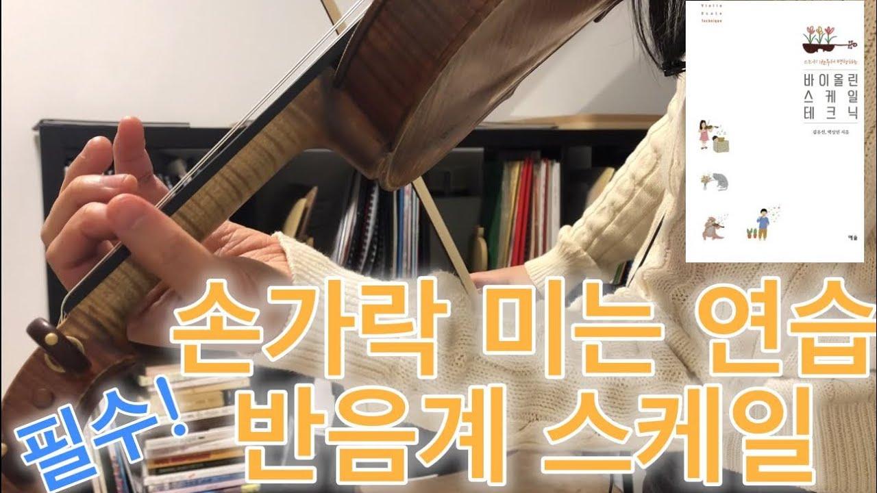 필수로 해야하는 손가락 미는 연습 [바이올린스케일테크닉 #13.반음계 #14.반음계 스케일]