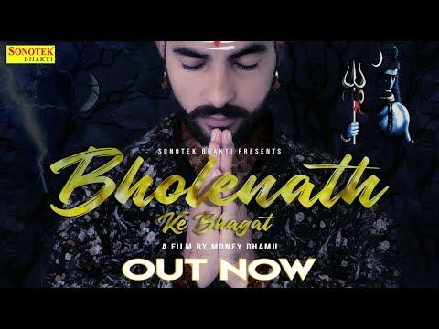 Bholenath Ke Bhagat | Money Dhamu | Latest Bhole Baba Song 2019 | Bholenath Song 2019