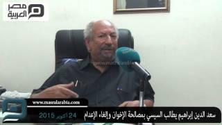 مصر العربية |سعد الدين إبراهيم يطالب السيسي بمصالحة الإخوان وإلغاء الإعدام