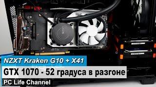 GTX 1070 — 2090Mhz и 52 градуса.  Жидкостоное охлаждение видеокарты