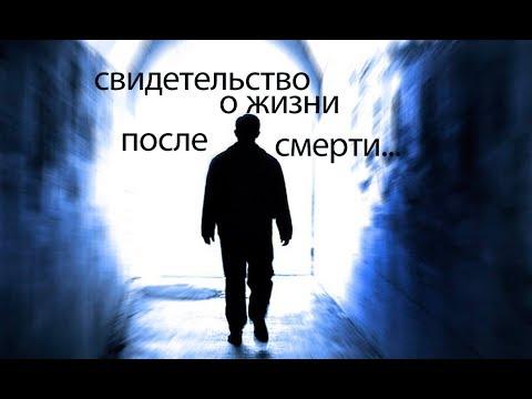 Свидетельство о жизни после смерти