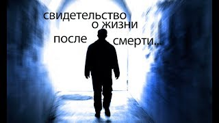 видео О жизни, смерти и после смерти