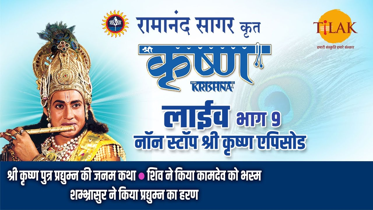 Download रामानंद सागर कृत श्री कृष्ण | लाइव - भाग 9 | Ramanand Sagar's Shree Krishna - Live - Part 9 | Tilak