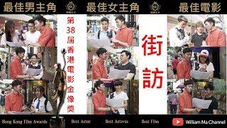 【賽果預測】第38屆香港電影金像獎街訪!影帝影后、最佳電影大家點睇?